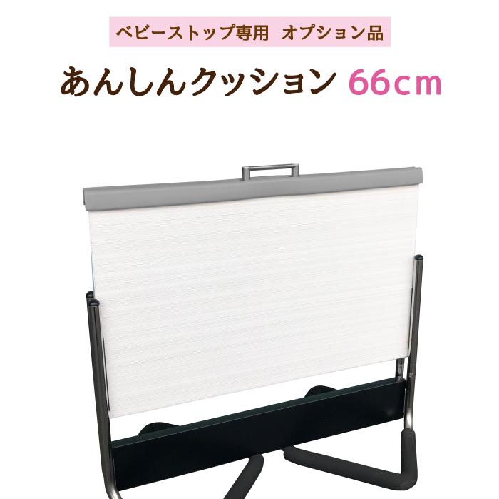 あんしんクッション:66cm (ベビーストップ専用オプション品)