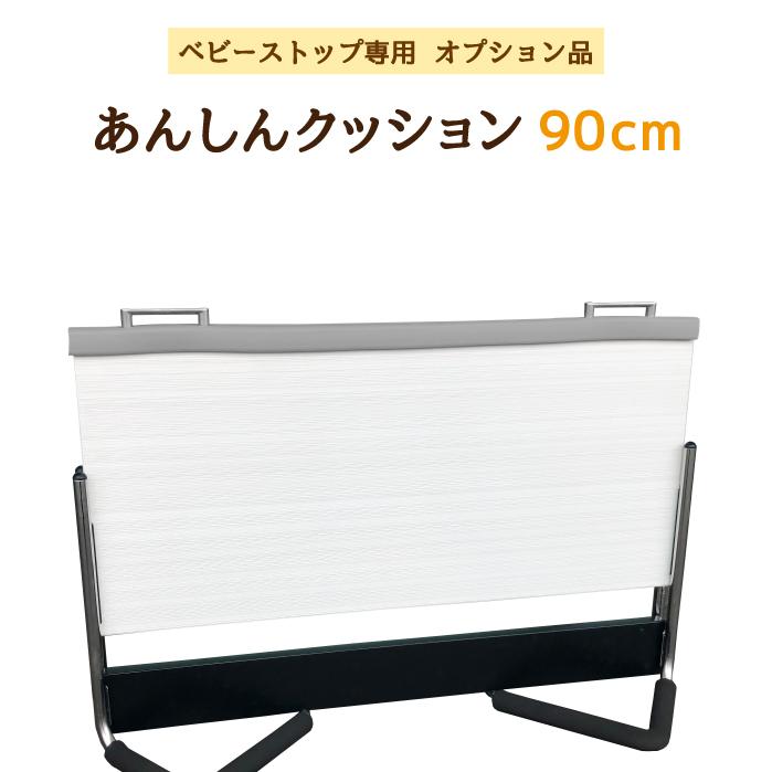 あんしんクッション:90cm (ベビーストップ専用オプション品)