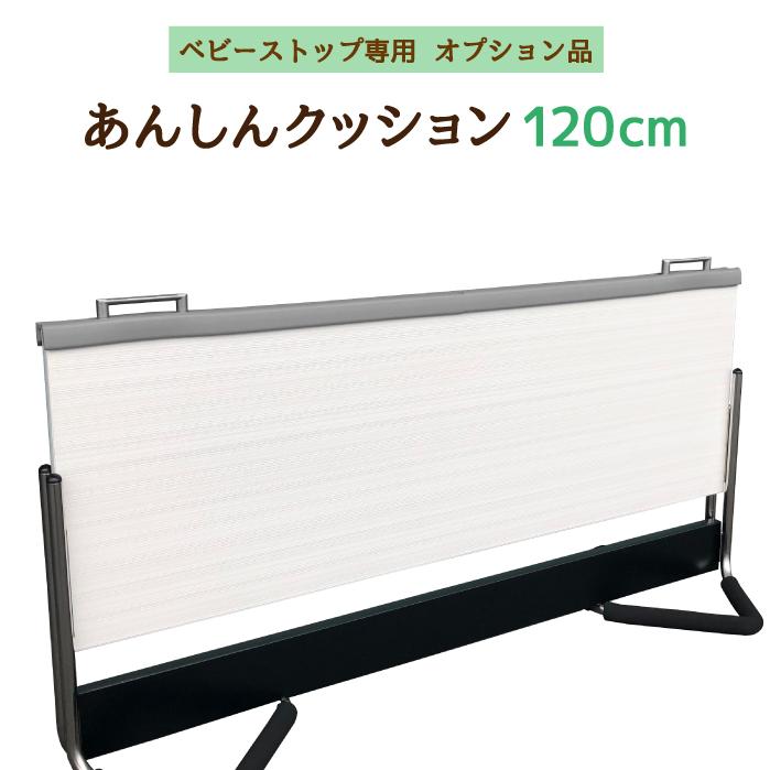 あんしんクッション:120cm (ベビーストップ専用オプション品)