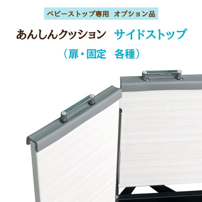 あんしんクッション:サイドストップ用 (ベビーストップ専用オプション品)