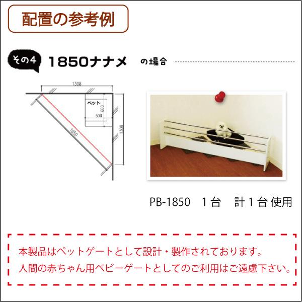 パピーブロック 185cm (ペット用ローパーテーション)