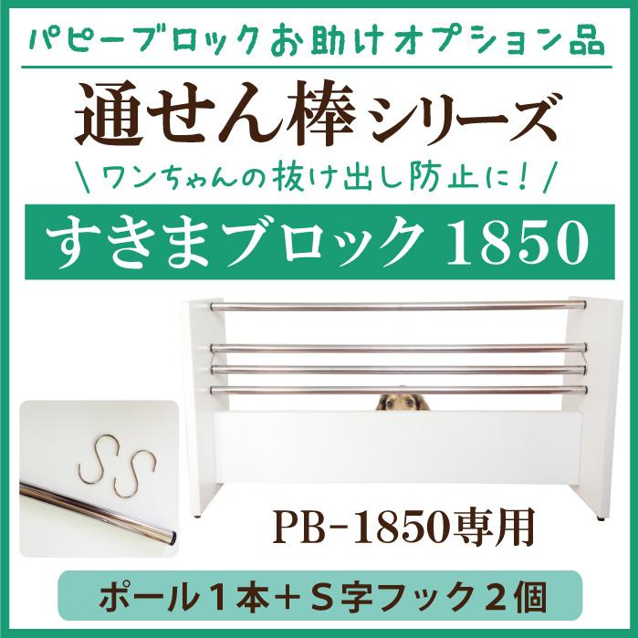 通せん棒 すきまブロック1850 (パピーブロック専用オプション品)