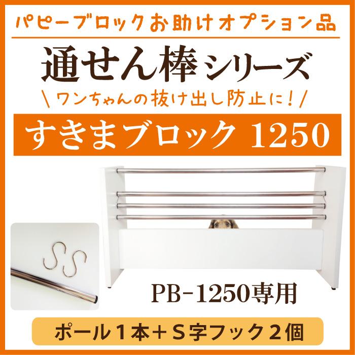 通せん棒 すきまブロック1250 (パピーブロック専用オプション品)