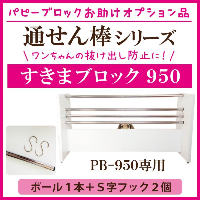 通せん棒 すきまブロック950 (パピーブロック専用オプション品)