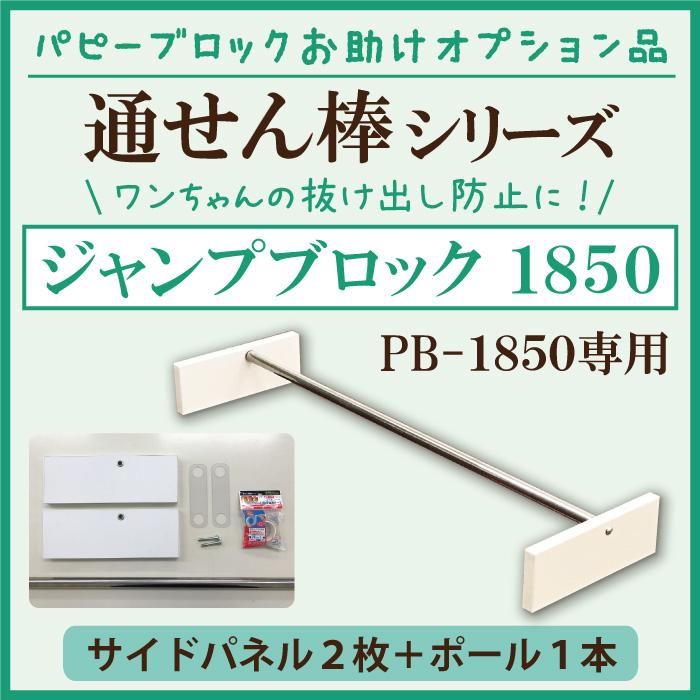 通せん棒 ジャンプブロック1850 (パピーブロック専用オプション品)