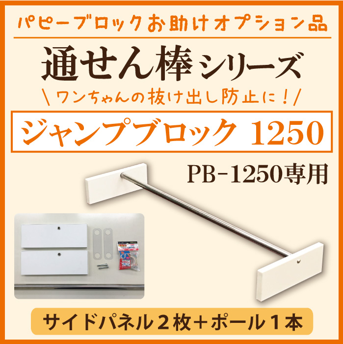 通せん棒 ジャンプブロック1250 (パピーブロック専用オプション品)