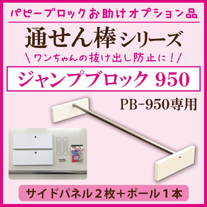 通せん棒 ジャンプブロック950 (パピーブロック専用オプション品)