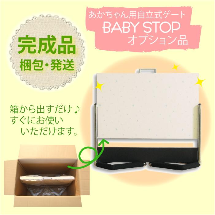 ベビーストップ完成品 梱包・発送 (ベビーストップ本体専用オプション)