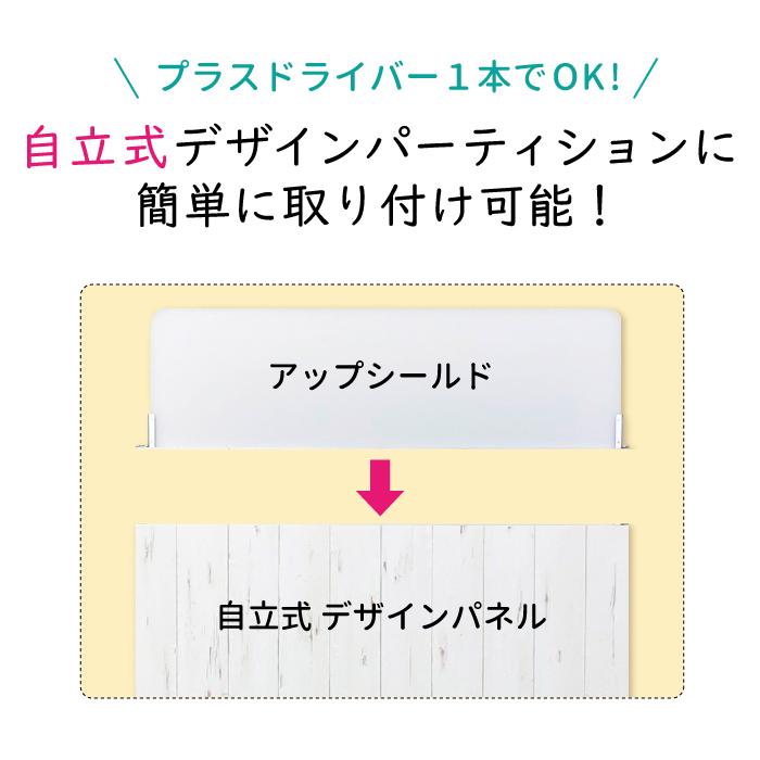 飛沫対策用 アップシールド 1枚用 (自立式デザインパーティション専用オプション品)