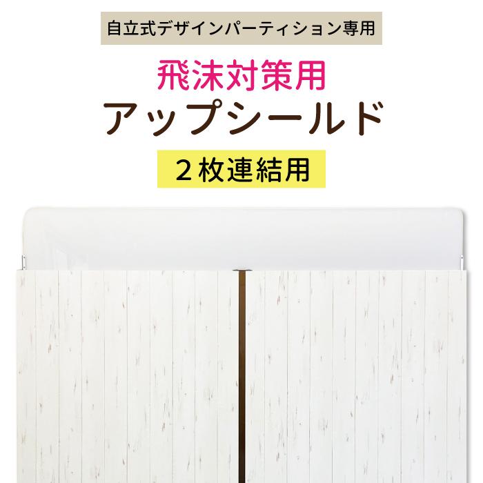 飛沫対策用 アップシールド 2枚連結用 (自立式デザインパーティション専用オプション品)