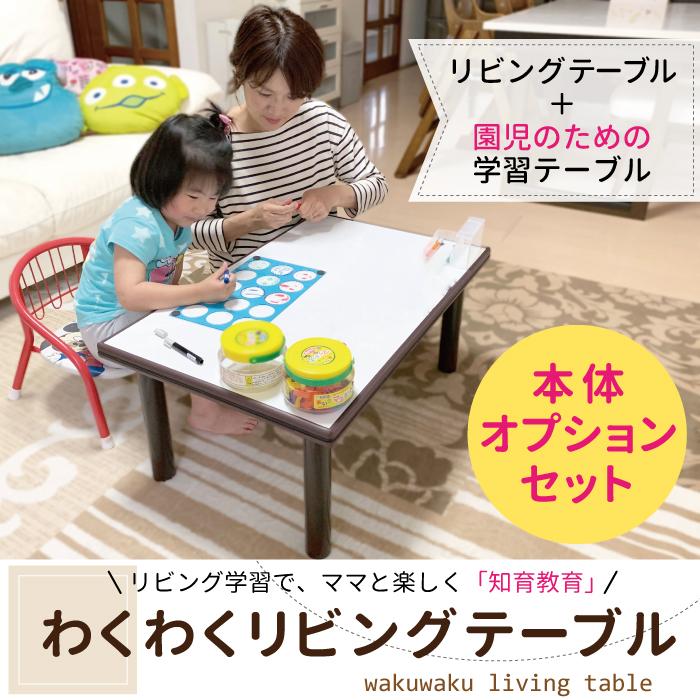【全周クッションで安全!】園児のための「わくわくリビングテーブル本体・オプションセット」