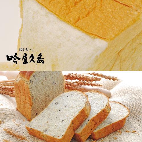 銘水食パン「吟屋久島」&低糖質十穀食パン〜季節限定〜