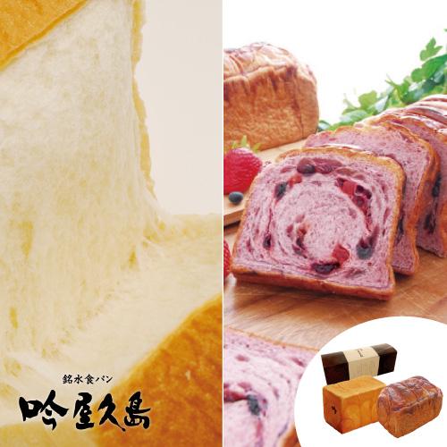 銘水食パン「吟屋久島」&3種のベリーブレッド
