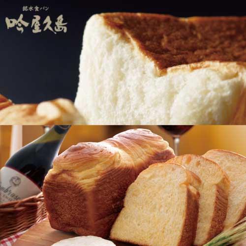 銘水食パン「吟屋久島」&スイートカマンベールチーズブレッド〜季節限定〜