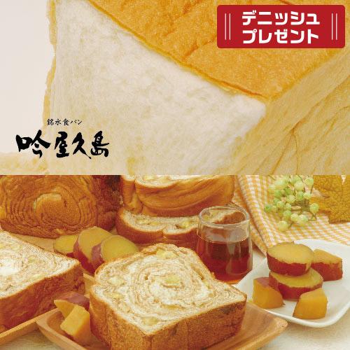 銘水食パン「吟屋久島」&ほくほくおさつとメープルのパン〜秋冬限定〜