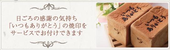 銘水食パン「吟屋久島」&濃厚スイートチョコブレッド〜季節限定〜