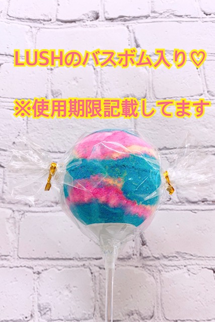 バースデー☆【LUSHバスボム付き】