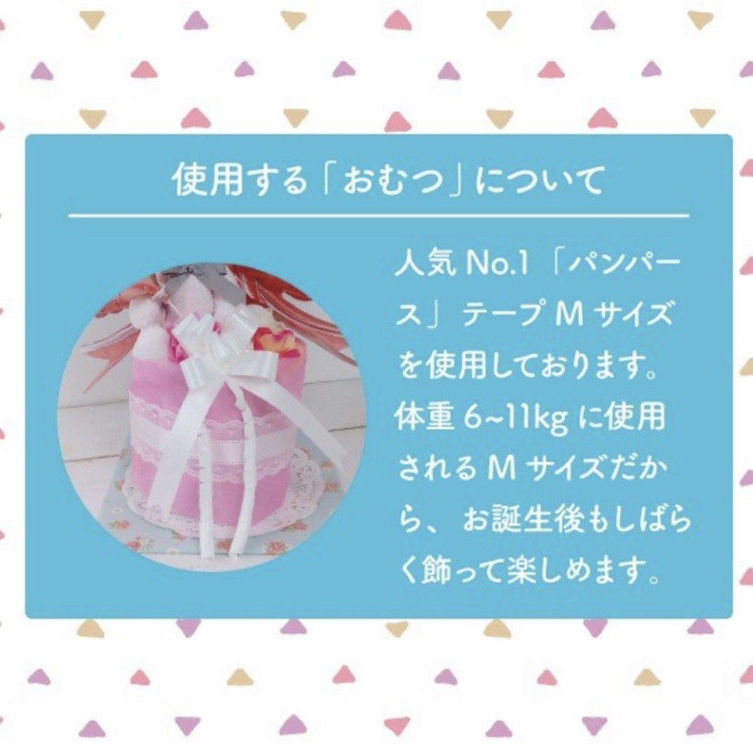 おむつケーキ☆エンジェルピンク