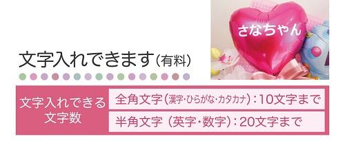 文字入れ可☆ハートアレンジ【カラーセレクト】