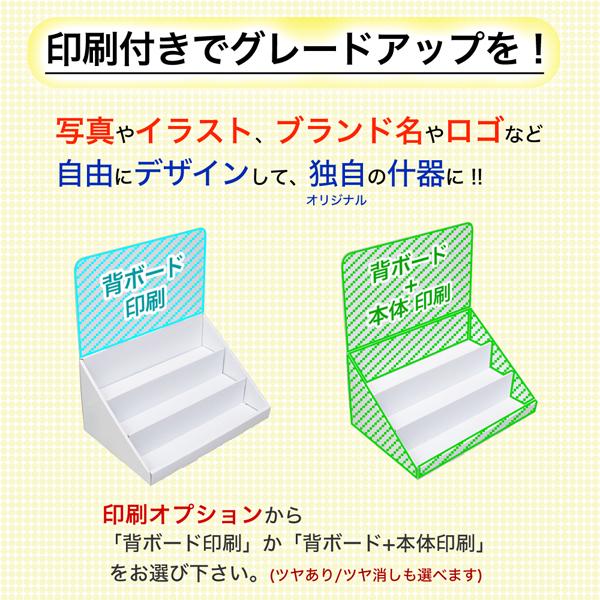 卓上什器ひな壇3段(W350*D300*H440)