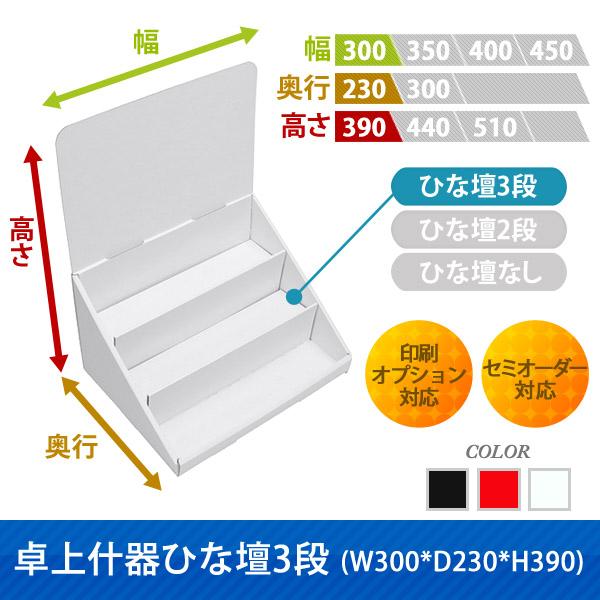 卓上什器ひな壇3段(W300*D230*H390)