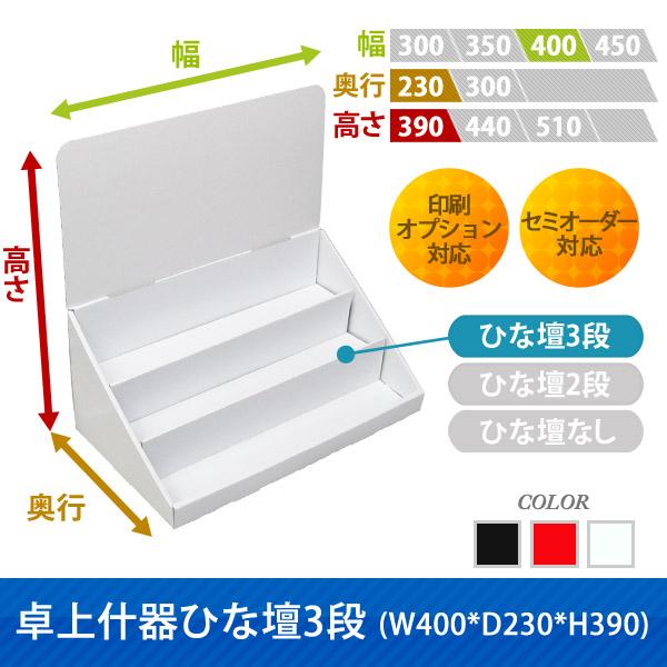 卓上什器ひな壇3段 (W400*D230*H390)