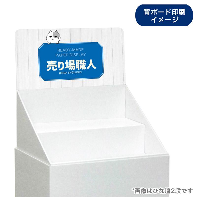 フロア什器ひな壇3段(W415*D314*H1305)