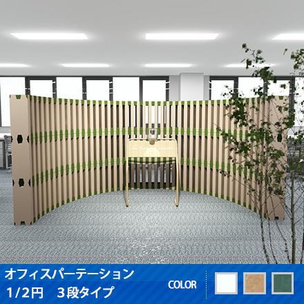 オフィスパーテーション 1/2円 3段タイプ