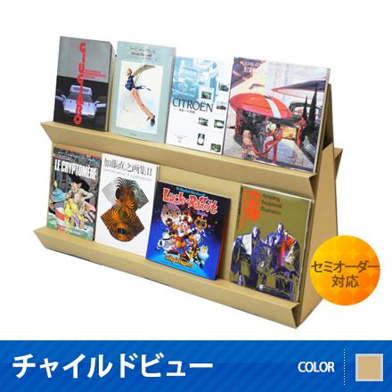 ダンボール製の本棚-チャイルドビュー