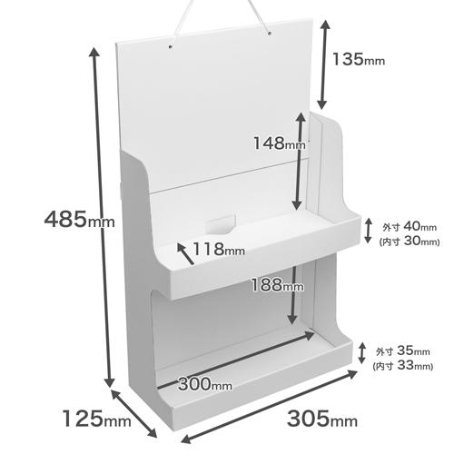 吊り下げポケット什器 2段 (W305*D125*H485)
