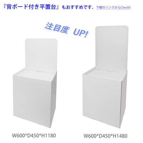 平置台 (W600*D450*H700)