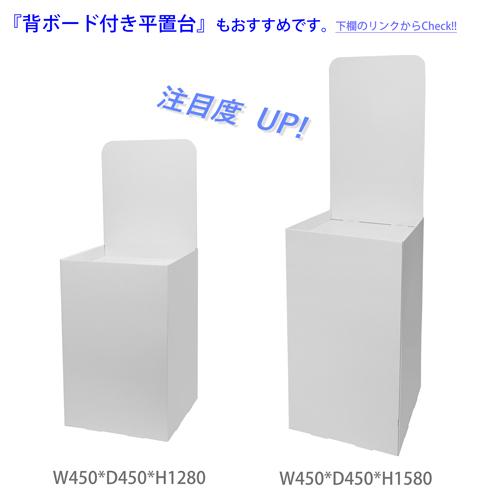平置台 (W450*D450*H800)