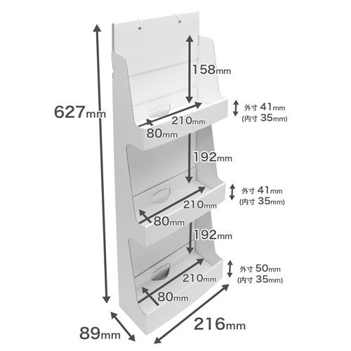 吊り下げポケット什器 3段 (W216*D89*H627)