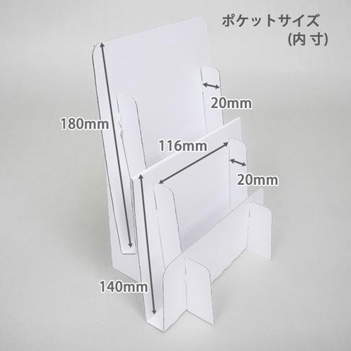 パンフレットスタンド A4三つ折りサイズ 2段-3個セット