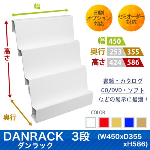 DANRACK (ダンラック)3段 (W450*D355*H586)