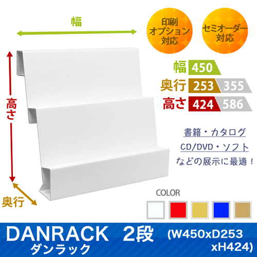DANRACK (ダンラック)2段 (W450*D253*H424)