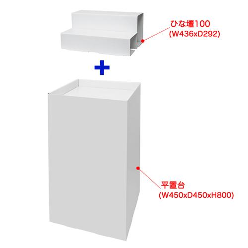 平置台ひな壇付き(W450*D450*H950)