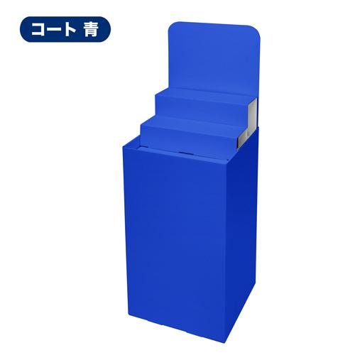 背ボード/ひな壇付き平置台(W450*D450*H1280)