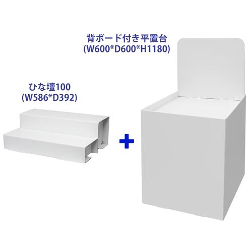 背ボード/ひな壇付き平置台(W600*D600*H1180)