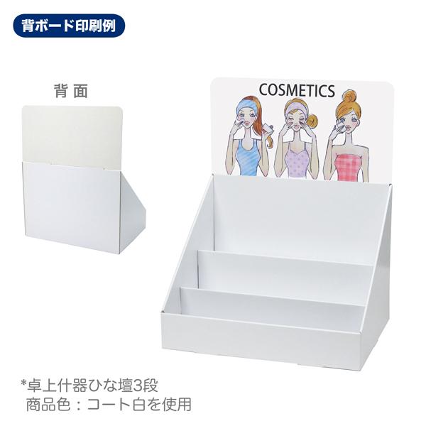 卓上什器ひな壇3段(W400*D300*H510)