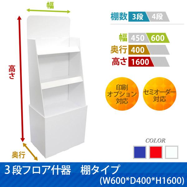 3段フロア什器 棚タイプ(W600*D400*H1600)