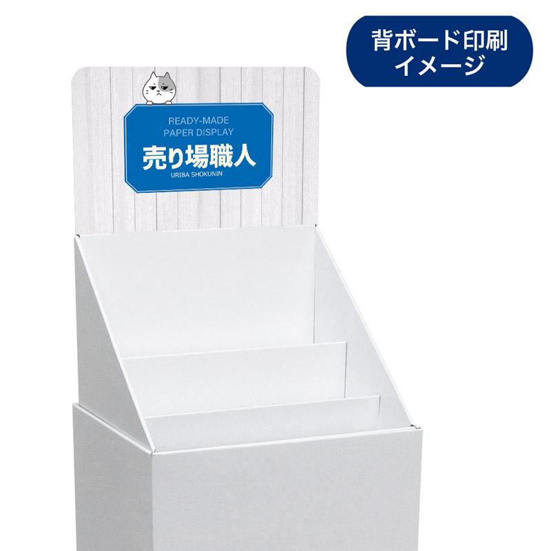 フロア什器ひな壇3段(W365*D314*H1335)