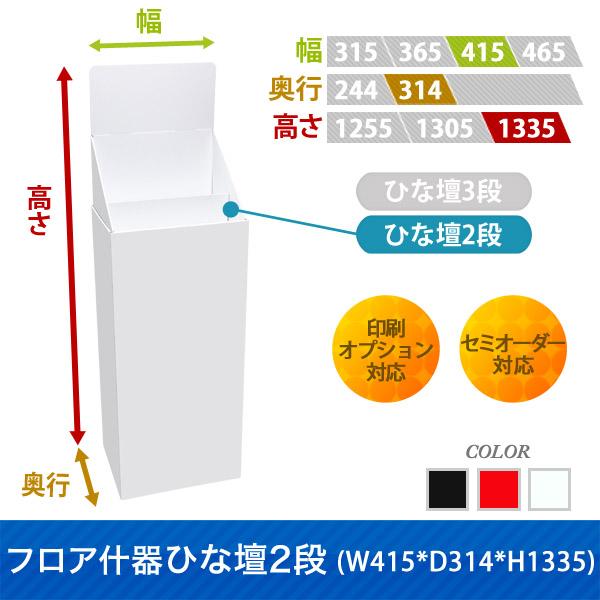 フロア什器ひな壇2段(W415*D314*H1335)