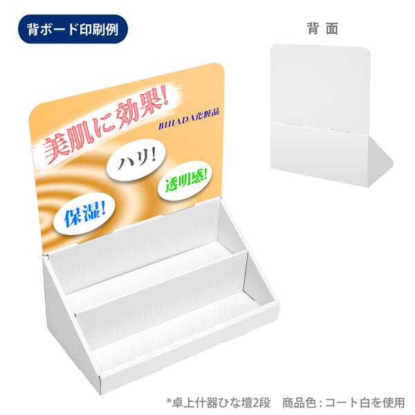 卓上什器ひな壇2段(W300*D157*H343)