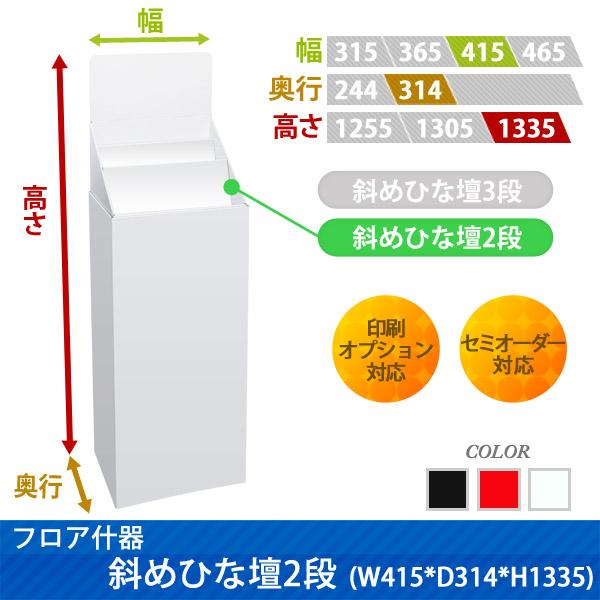 フロア什器斜めひな壇2段(W415*D314*H1335)