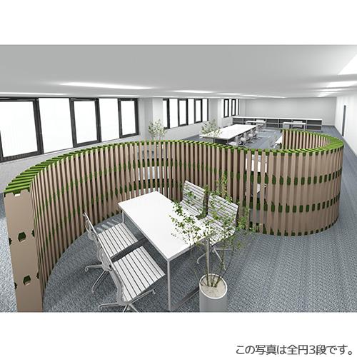 オフィスパーテーション 全円4段タイプ