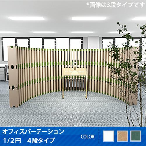 オフィスパーテーション 1/2円 4段タイプ