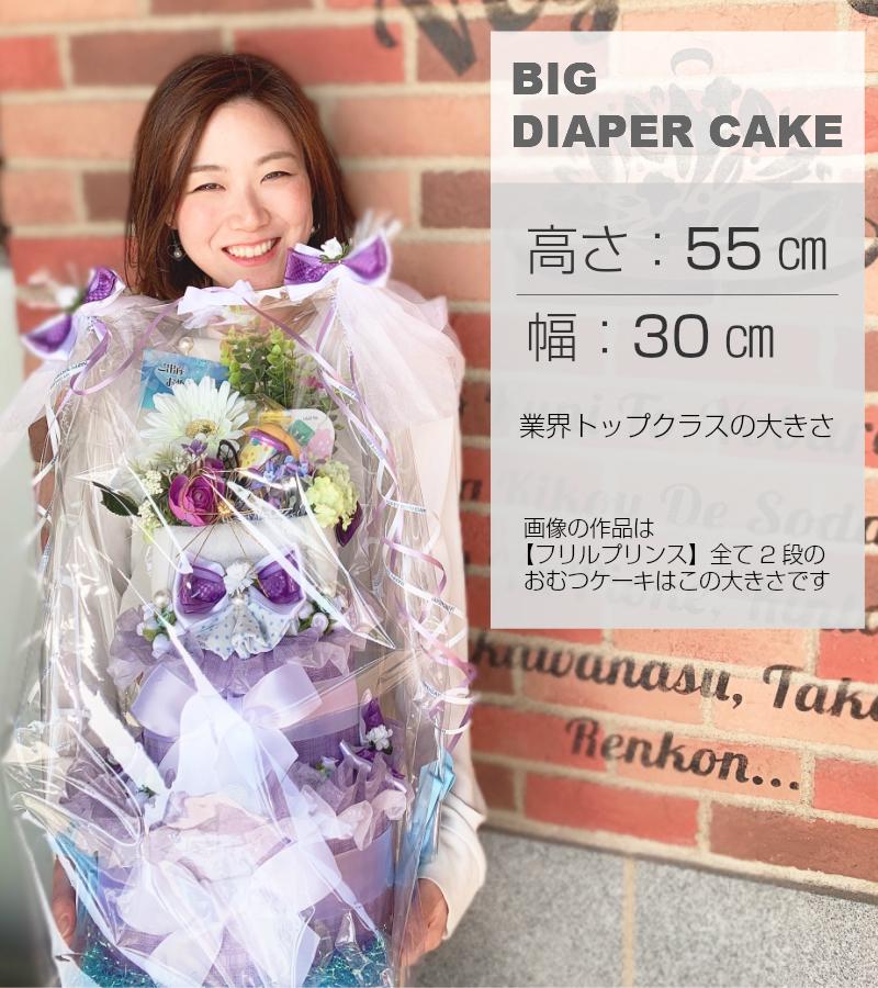 2段 おむつケーキ女の子 フリルプリンセス
