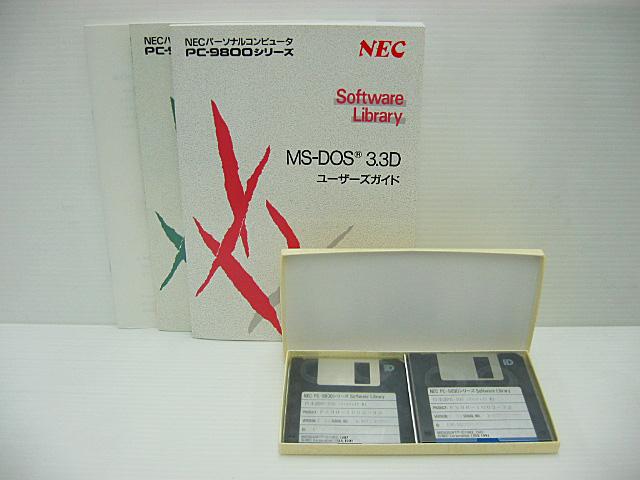 NEC MS-DOS3.3D (中古)