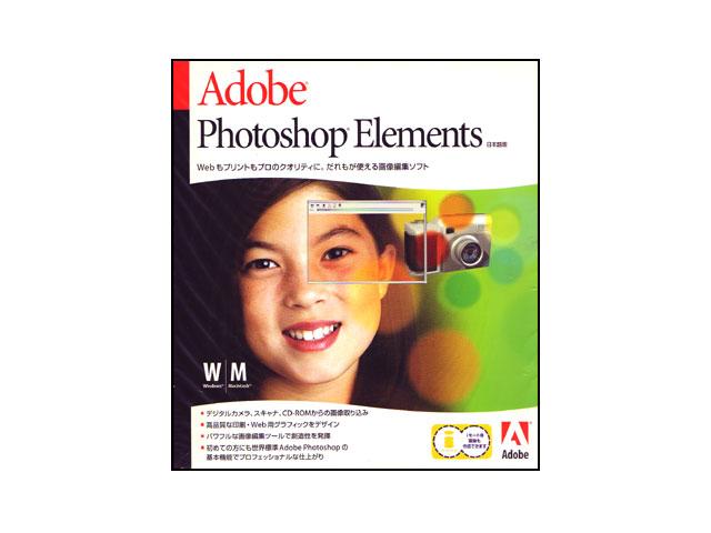 Photoshop Elements 1.0(中古)